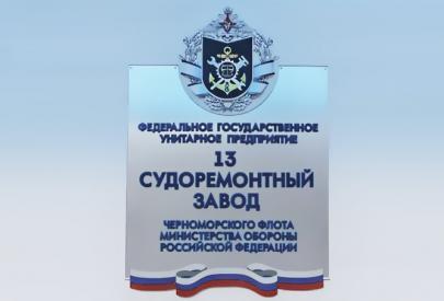 На 13-м СРЗ ЧФ открывается обновлённая Доска Почёта